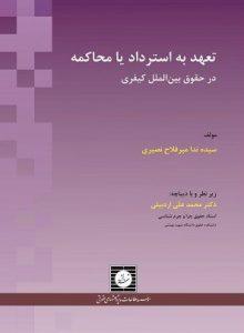 تعهد به استرداد یا محاکمه در حقوق بینالملل کیفری