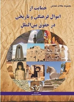 حمایت از اموال فرهنگی و تاریخی در حقوق بینالملل