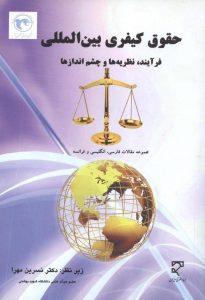 حقوق کیفری بینالمللی: فرآیند، نظریهها و چشماندازها