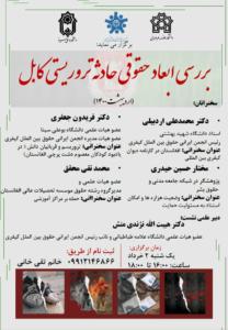 نشست تخصصی بررسی ابعاد حقوقی حادثه تروریستی کابل