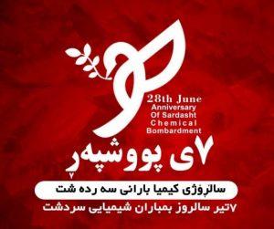 بیانیه رییس انجمن ایرانی حقوقی بین الملل کیفری در خصوص سالگرد بمباران شیمیایی «سردشت»