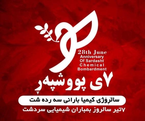 You are currently viewing بیانیه رییس انجمن ایرانی حقوقی بین الملل کیفری در خصوص سالگرد بمباران شیمیایی «سردشت»