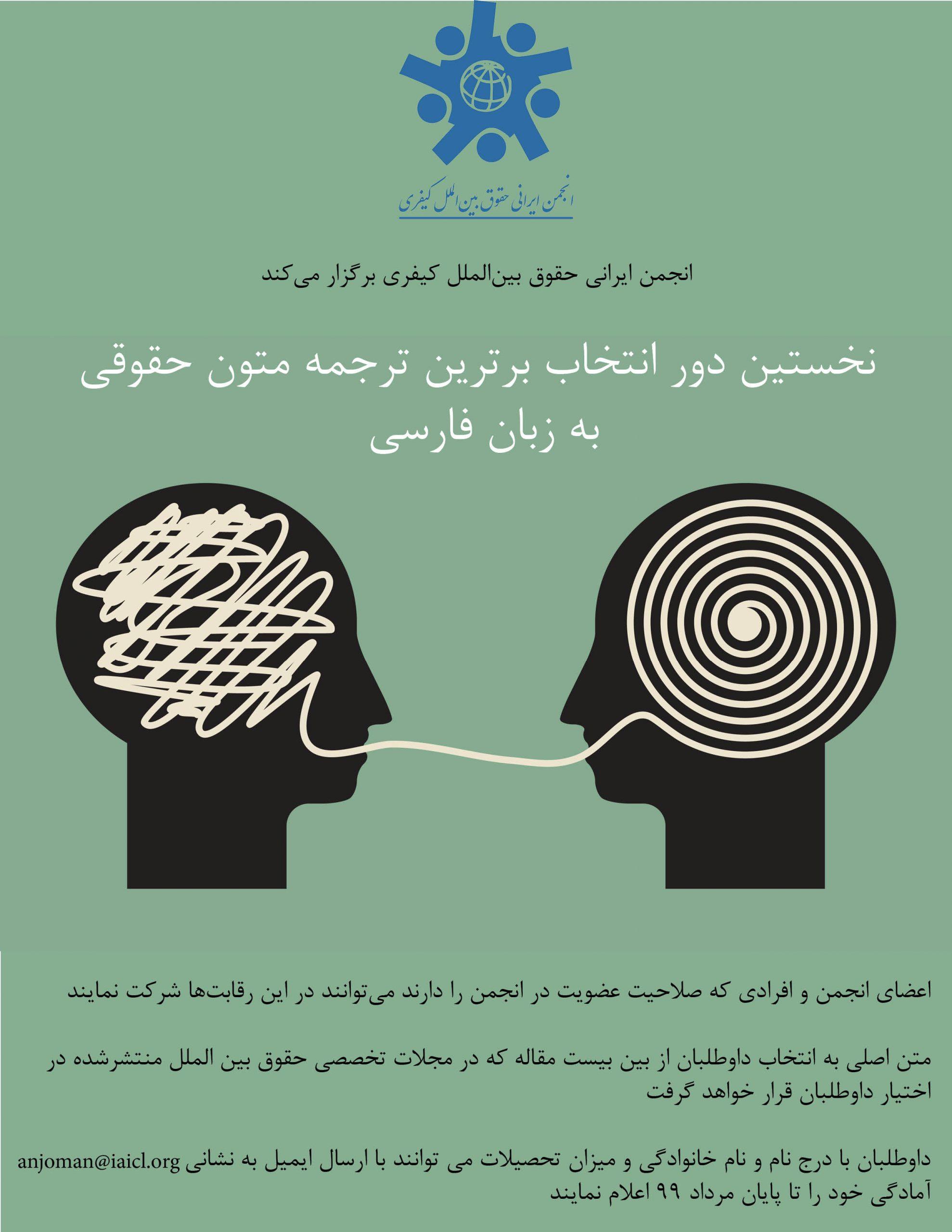 نخستین دور انتخاب برترین ترجمه متون حقوقی ( حقوق بینالملل کیفری ) به زبان فارسی