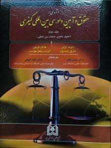 حقوق و آیین دادرسی بینالملل کیفری