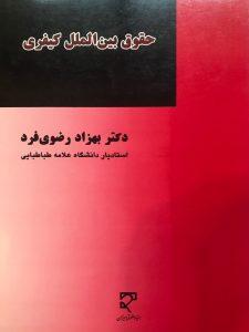 حقوق بینالملل کیفری