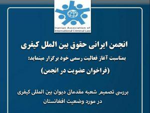 بررسی تصمیم شعبه مقدماتی دیوان کیفری بینالمللی در مورد وضعیت افغانستان