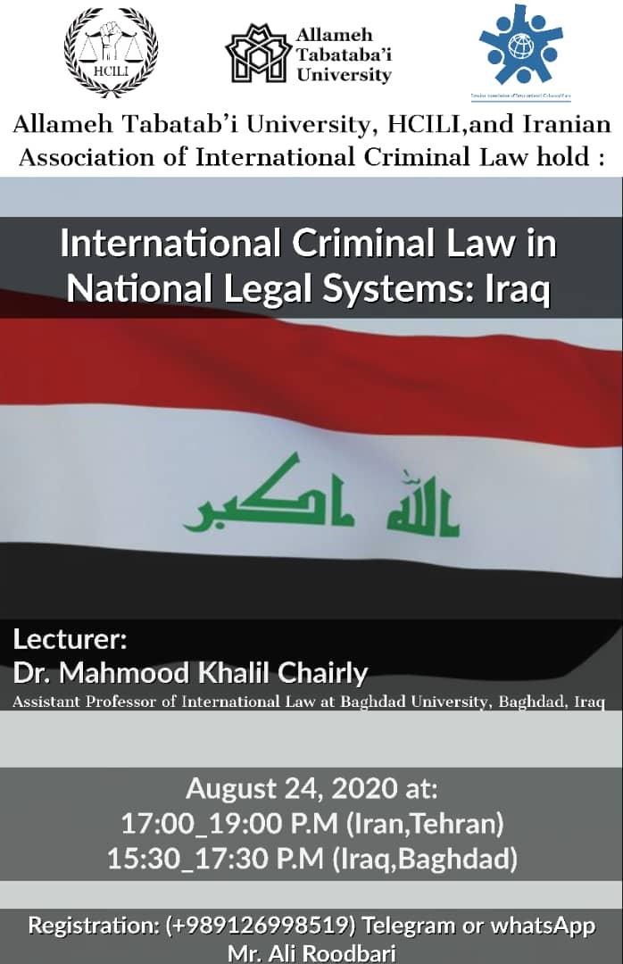 وبینار حقوق بینالملل کیفری در نظامهای حقوقی داخلی: عراق