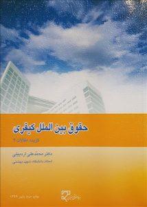 حقوق بینالملل کیفری- گزیده مقالات ۲