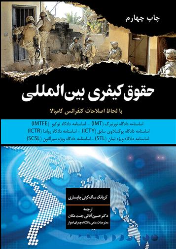حقوق کیفری بینالمللی