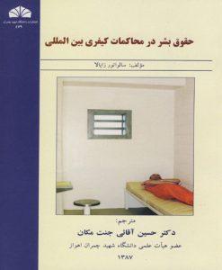 حقوق بشر در محاکمات کیفری بینالمللی
